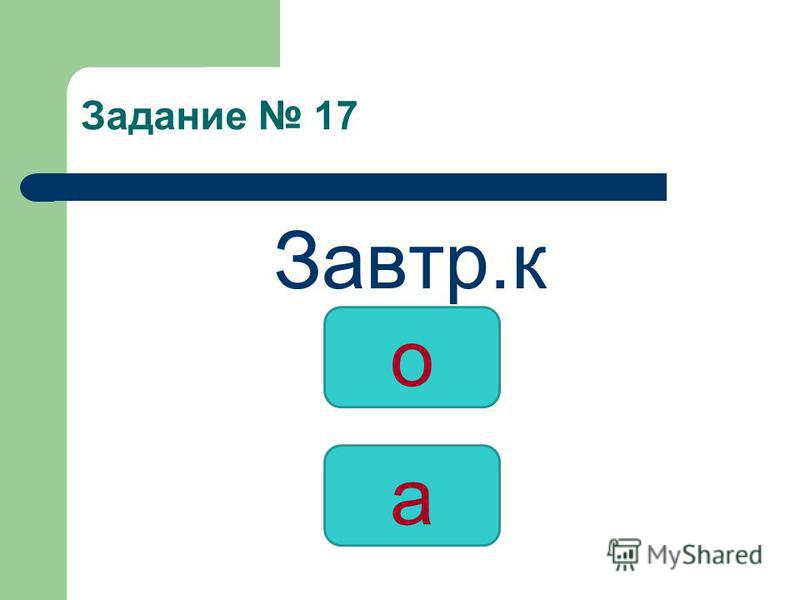 Задание 17 Завтр.к а о