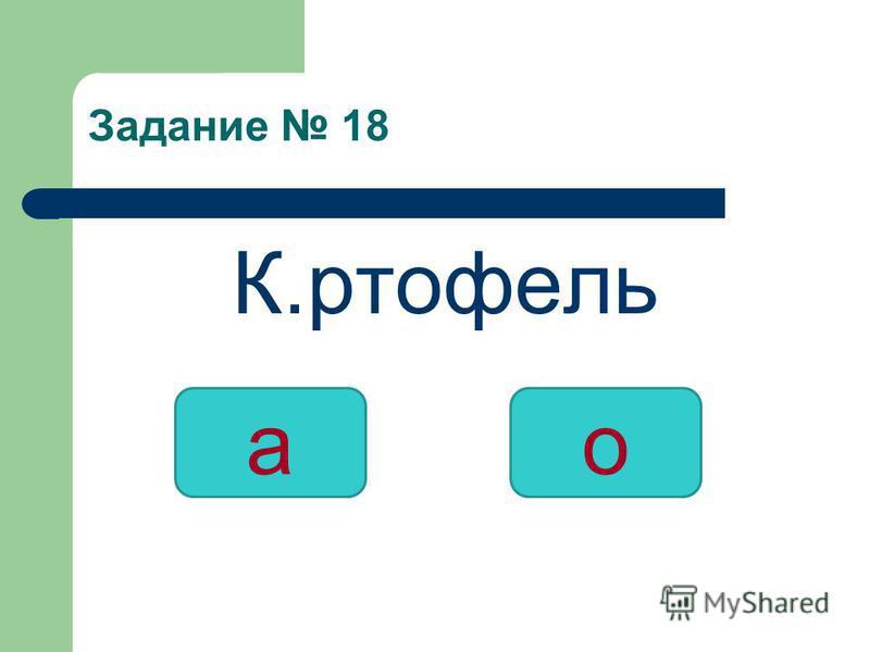 Задание 18 К.ртофель ао