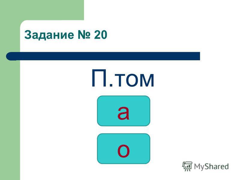 Задание 20 П.том о а