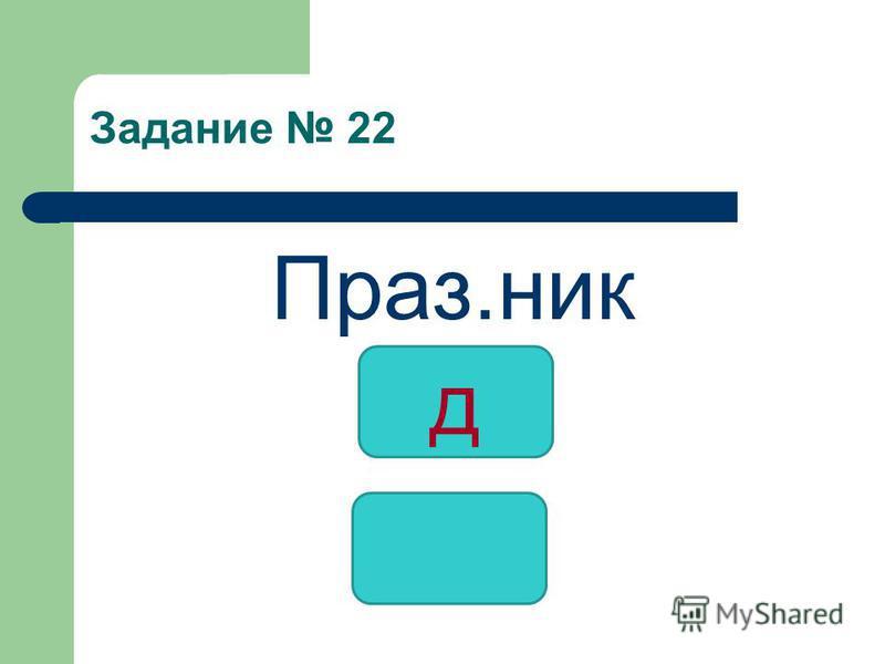 Задание 22 Праз.ник д