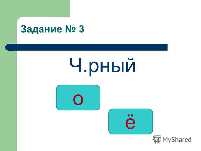 Задание 3 Ч.рный ё о