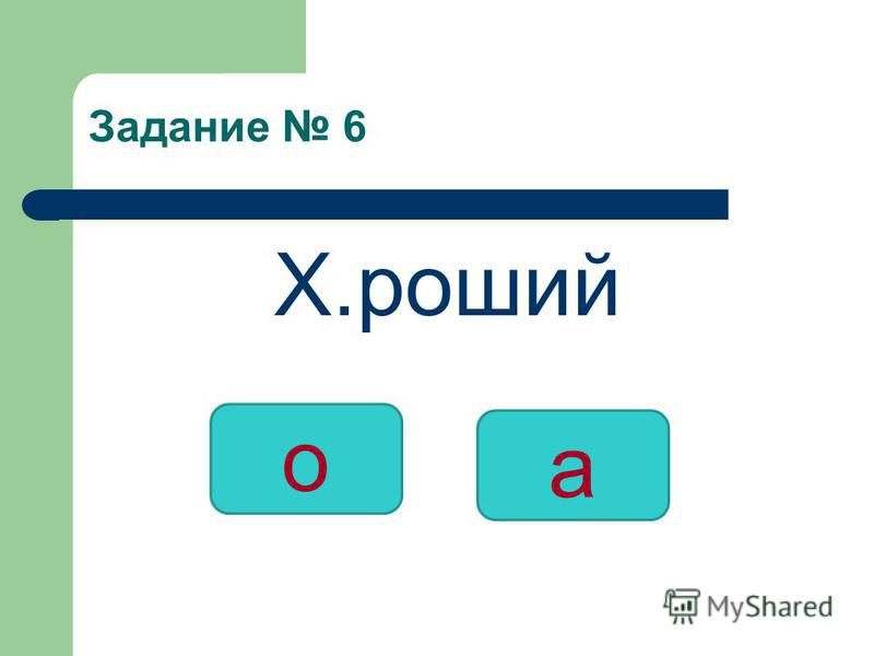 Задание 6 Х.роший о а