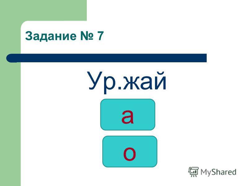 Задание 7 Ур.жай о а