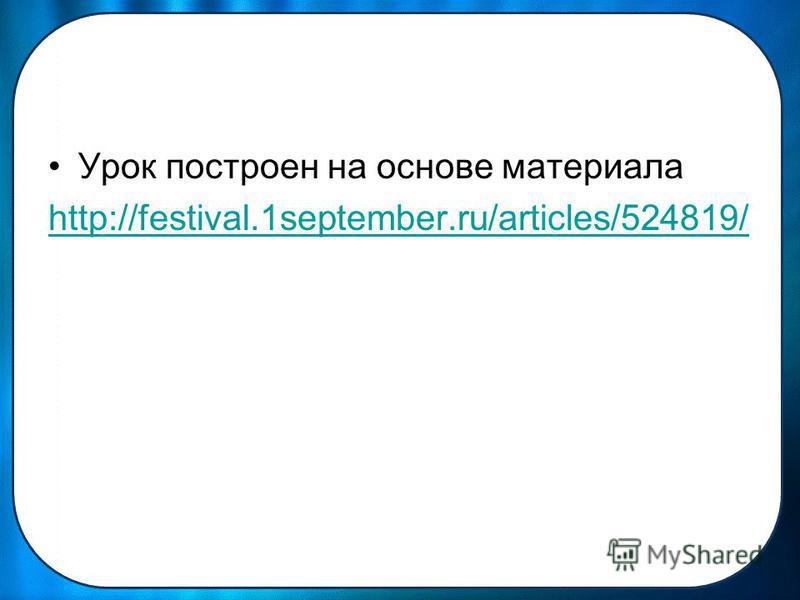 Урок построен на основе материала http://festival.1september.ru/articles/524819/