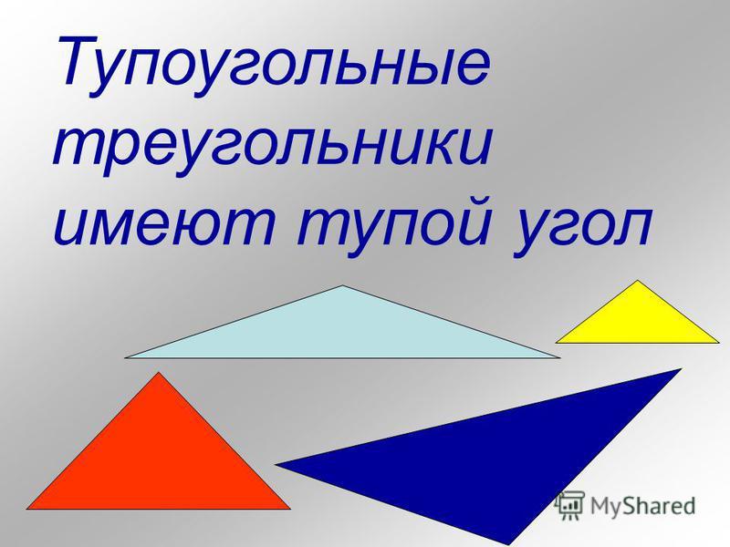 Тупоугольные треугольники имеют тупой угол