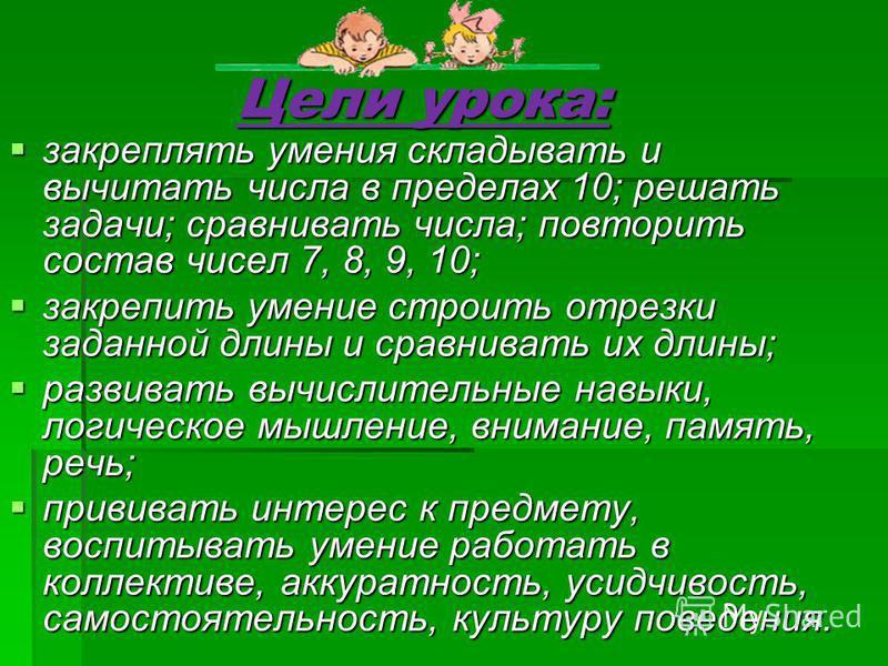 Учитель: Степаненко А. В. МБОУ Дубровская школа 2