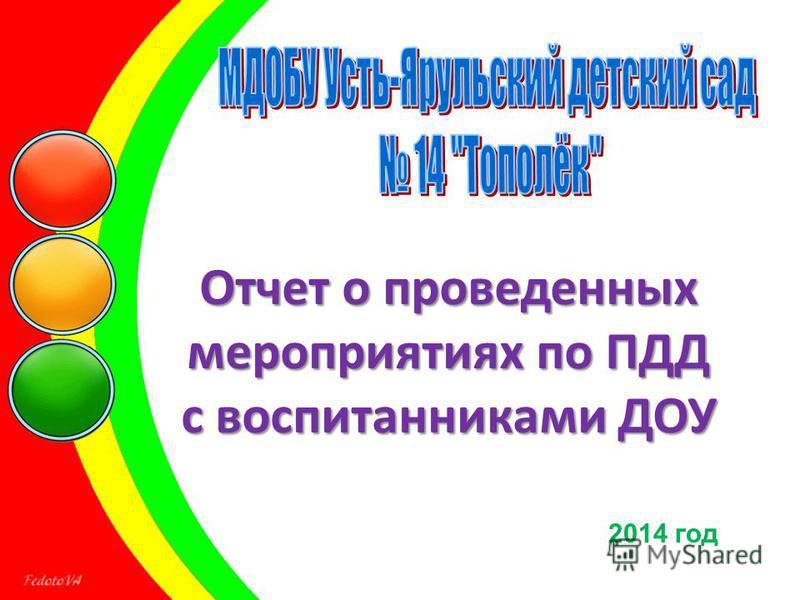 Отчет о проведенных мероприятиях по ПДД с воспитанниками ДОУ 2014 год