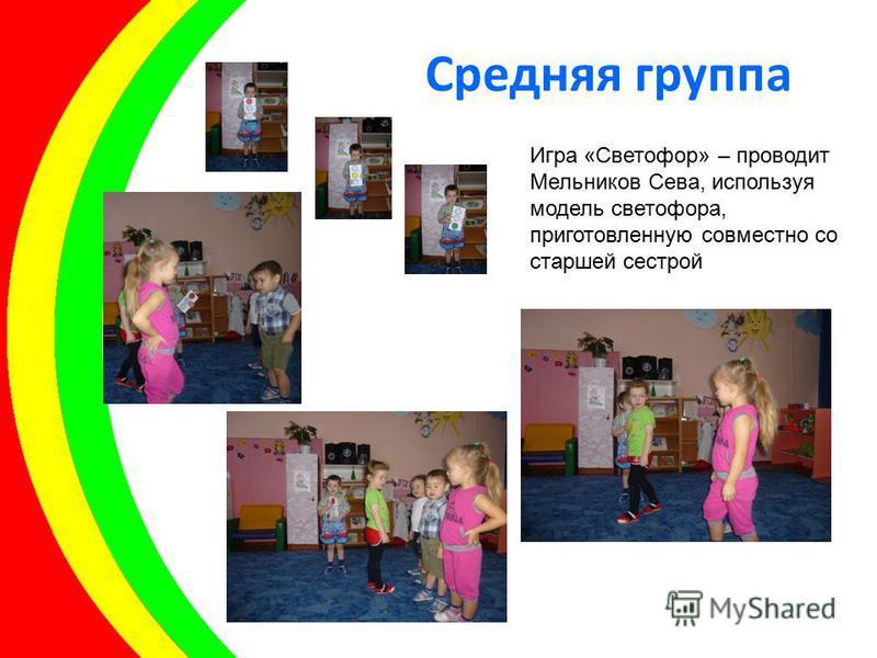 Средняя группа Игра «Светофор» – проводит Мельников Сева, используя модель светофора, приготовленную совместно со старшей сестрой