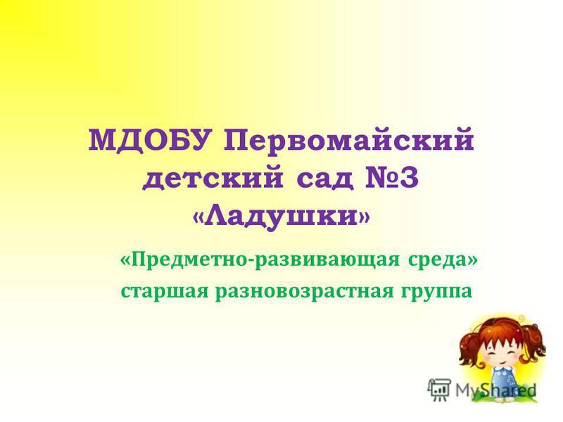 «Предметно-развивающая среда» старшая разновозрастная группа МДОБУ Первомайский детский сад 3 «Ладушки»