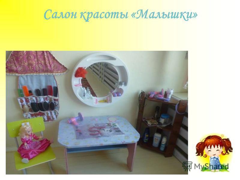 Салон красоты «Малышки»