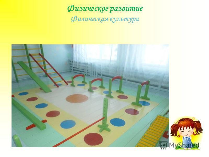 Физическое развитие Физическая культура