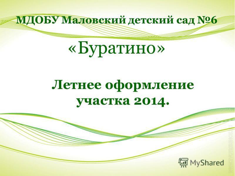 МДОБУ Маловский детский сад 6 «Буратино» Летнее оформление участка 2014.