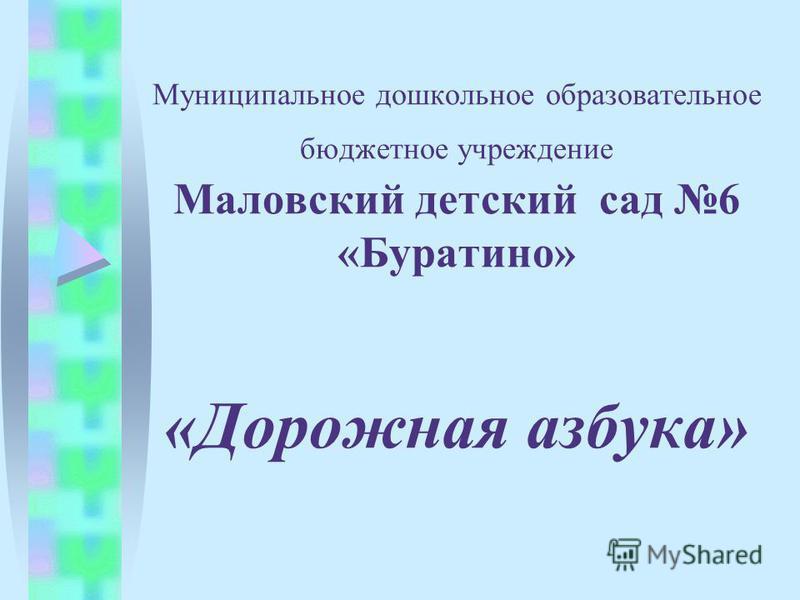 Муниципальное дошкольное образовательное бюджетное учреждение Маловский детский сад 6 «Буратино» «Дорожная азбука»