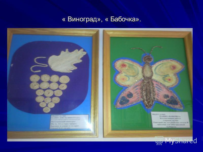 « Виноград», « Бабочка».