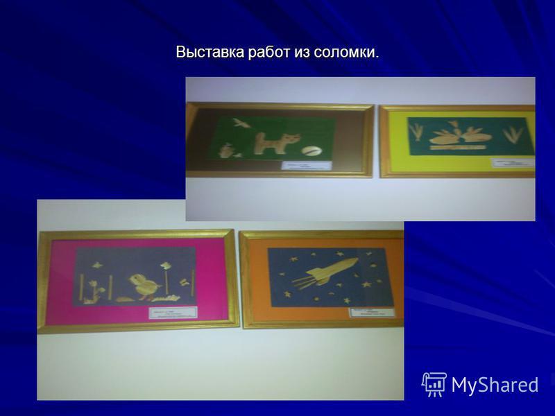 Выставка работ из соломки.