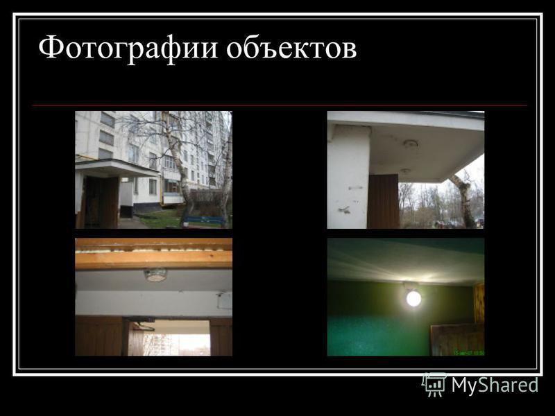 Фотографии объектов