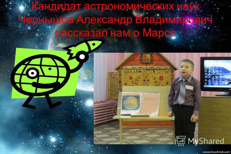 Кандидат астрономических наук Чернышов Александр Владимирович рассказал нам о Марсе