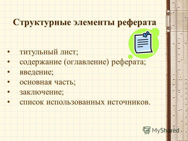 9 Структурные элементы реферата титульный лист; содержание (оглавление) реферата; введение; основная часть; заключение; список использованных источников.
