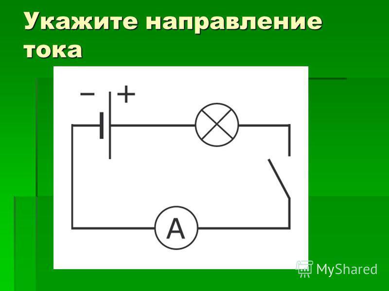 Укажите направление тока