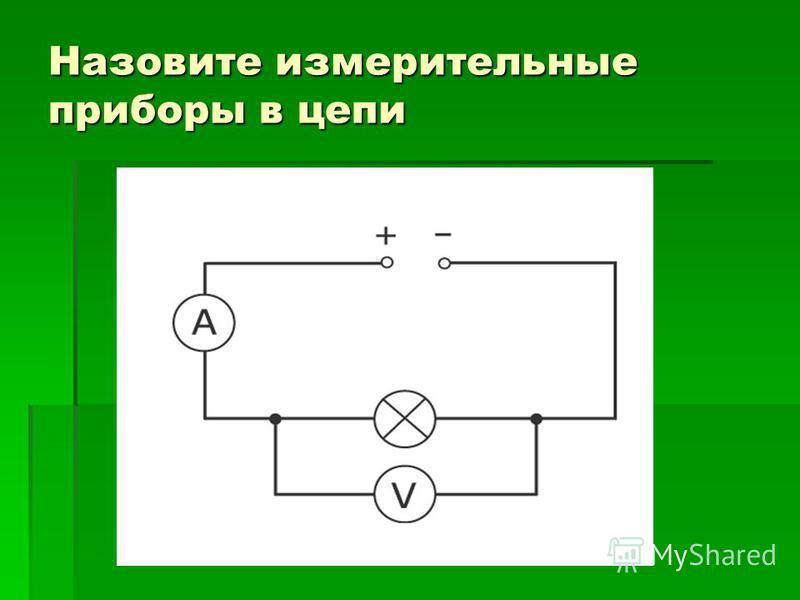 Назовите измерительные приборы в цепи