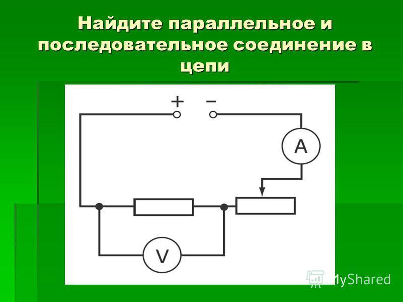 Найдите параллельное и последовательное соединение в цепи