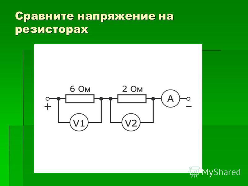 Сравните напряжение на резисторах