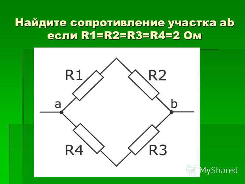 Найдите сопротивление участка ab если R1=R2=R3=R4=2 Ом