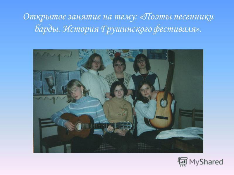 Открытое занятие на тему: «Поэты песенники барды. История Грушинского фестиваля».