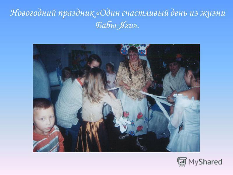 Новогодний праздник «Один счастливый день из жизни Бабы-Яги».