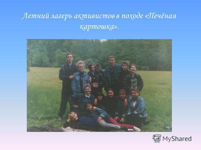 Летний лагерь активистов в походе «Печёная картошка».