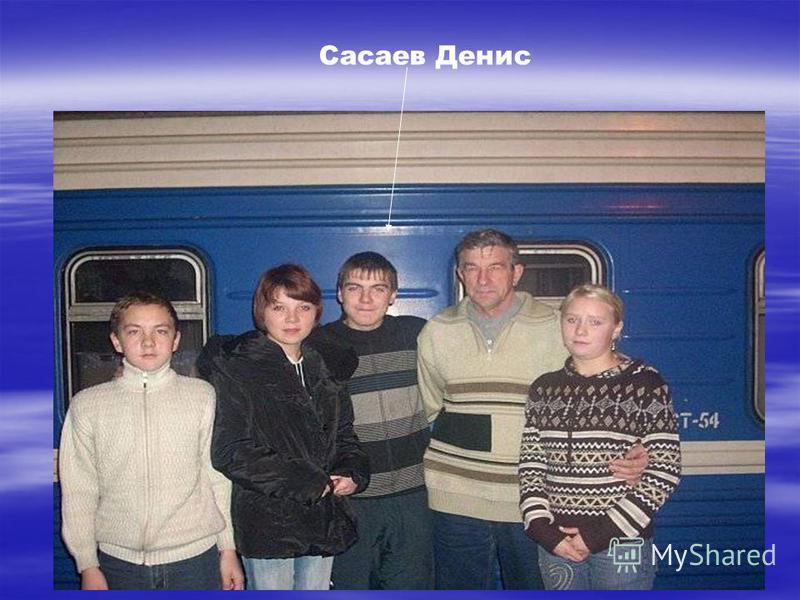 Сасаев Денис