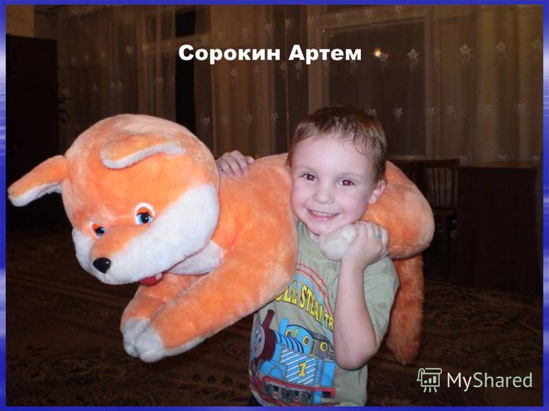Сорокин Артем