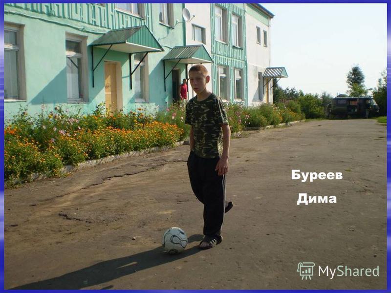 Буреев Дима