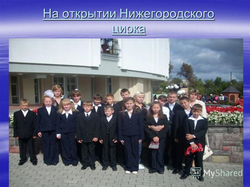 На открытии Нижегородского цирка