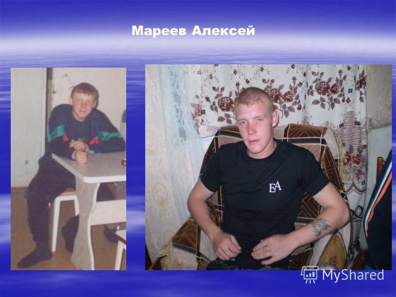 Мареев Алексей