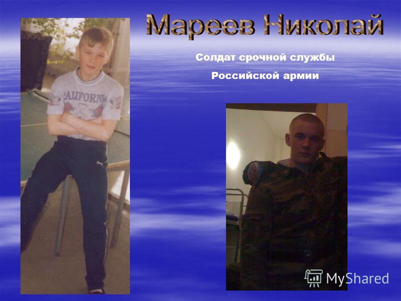 Солдат срочной службы Российской армии