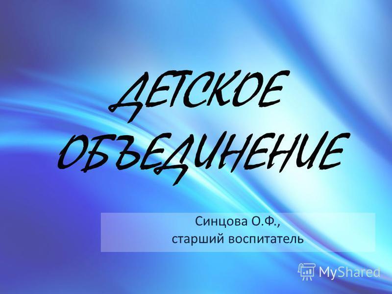 ДЕТСКОЕ ОБЪЕДИНЕНИЕ Синцова О.Ф., старший воспитатель