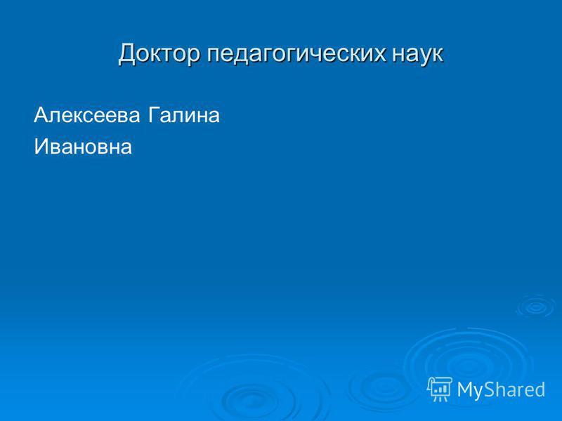 Мугуев Геннадий Ильич «Формирование целостного образовательного пространства в многоуровневом профессиональном учебном заведении», 2010 год.