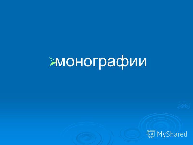 Доктор педагогических наук Алексеева Галина Ивановна