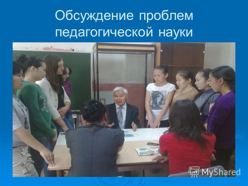 Консультацию проводит член-корр. РАО, профессор Д.А. Данилов