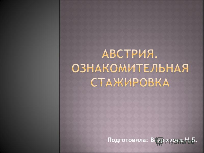 Подготовила: Вахромова Н.Б.