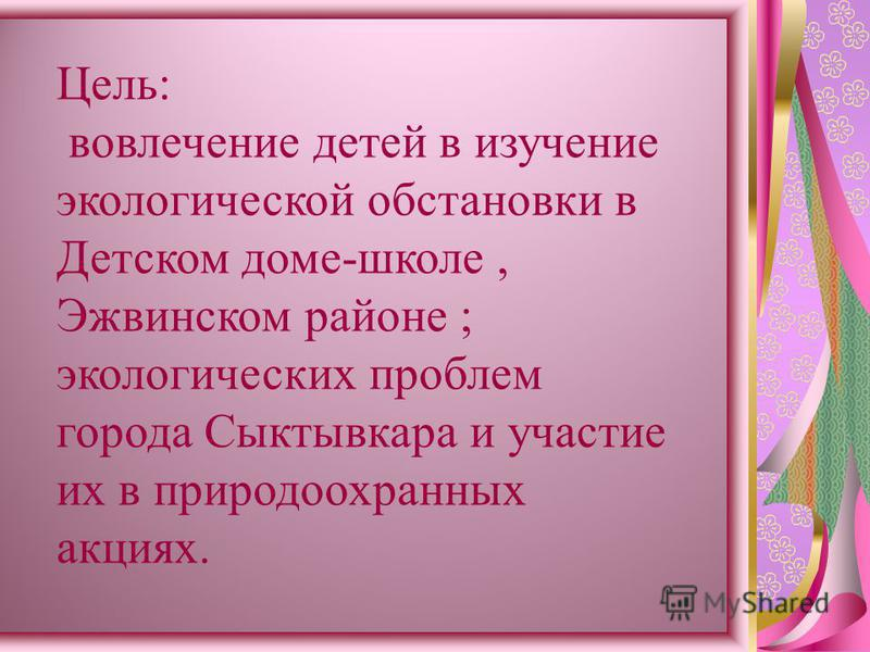 Кружок по интересам «Юный эколог» Руководитель: Озерова Любовь Валентиновна