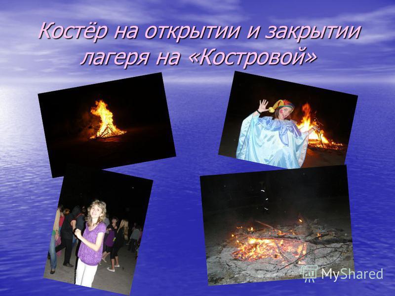 Костёр на открытии и закрытии лагеря на «Костровой»