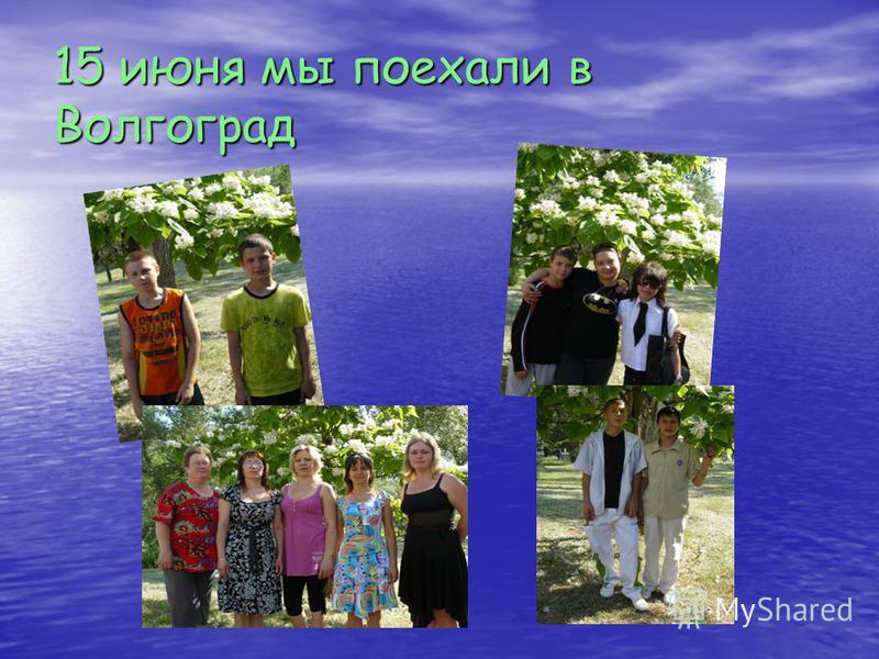 15 июня мы поехали в Волгоград