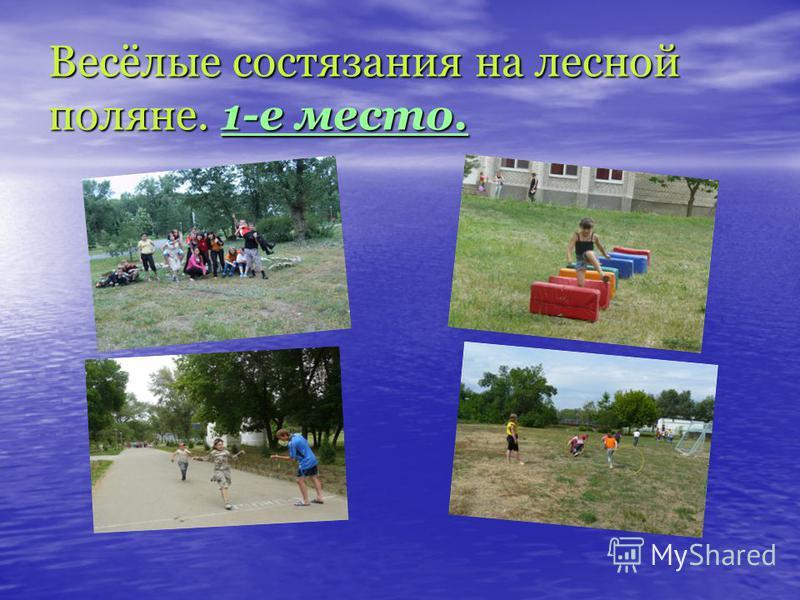 Весёлые состязания на лесной поляне. 1-е место.
