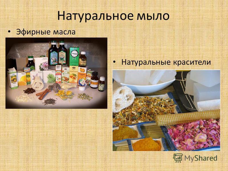 Натуральное мыло Эфирные масла Натуральные красители
