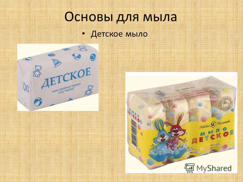 Основы для мыла Детское мыло