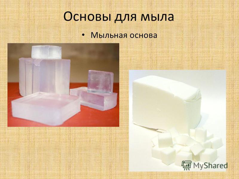 Основы для мыла Мыльная основа