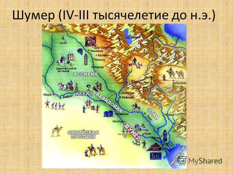 Шумер (IV-III тысячелетие до н.э.)