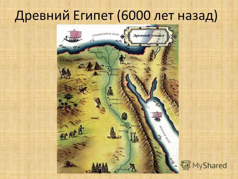 Древний Египет (6000 лет назад)